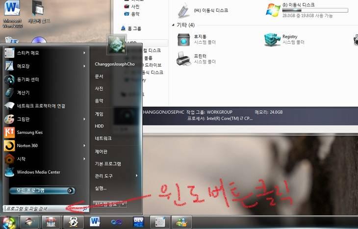 ComputerSolutions - 수동으로 USB부팅 디스크 만들기